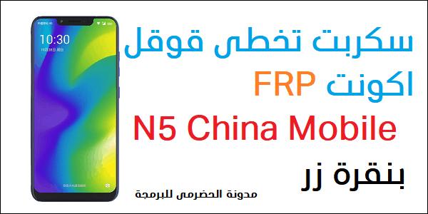 سكربت تخطي جوجل اكونت Frp N5 China Mobile Tool مجانا