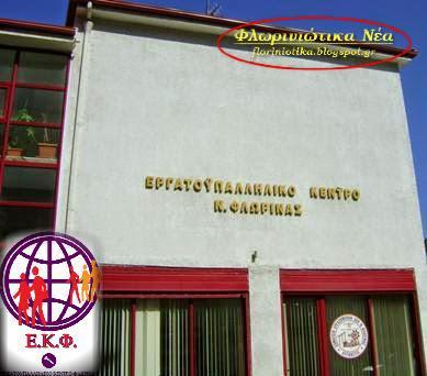 Το Εργατικό Κέντρο Φλώρινας για την μείωση των εσόδων του ΟΑΕΔ