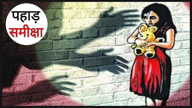 उत्तराखंड समाचार: अल्मोड़ा में 07 साल की बच्ची ने पिता पर लगाया दुष्कर्म का आरोप, पढ़े रपट।