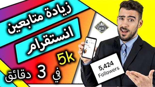 موقع زيادة متابعين انستقرام مجانا 2021