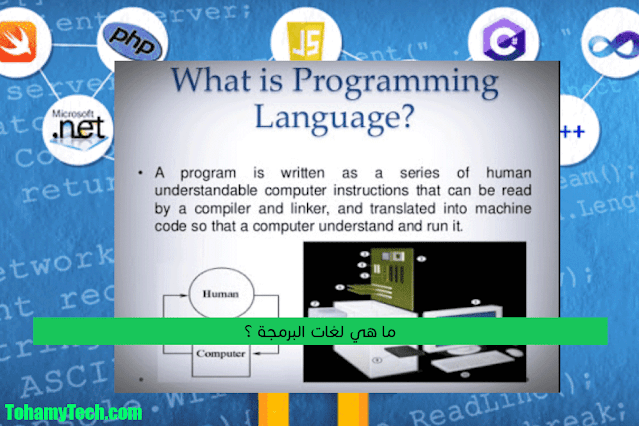 ما هي لغات البرمجة؟