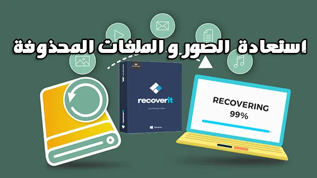 recoverit data recovery أداة إستعادة الصور والملفات المحذوفة %100