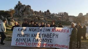 Σωματείο Εργαζομένων στην Αρχαιολογία Άρτας:  4ωρη στάση εργασίας τη Δευτέρα 27 Ιανουαρίου