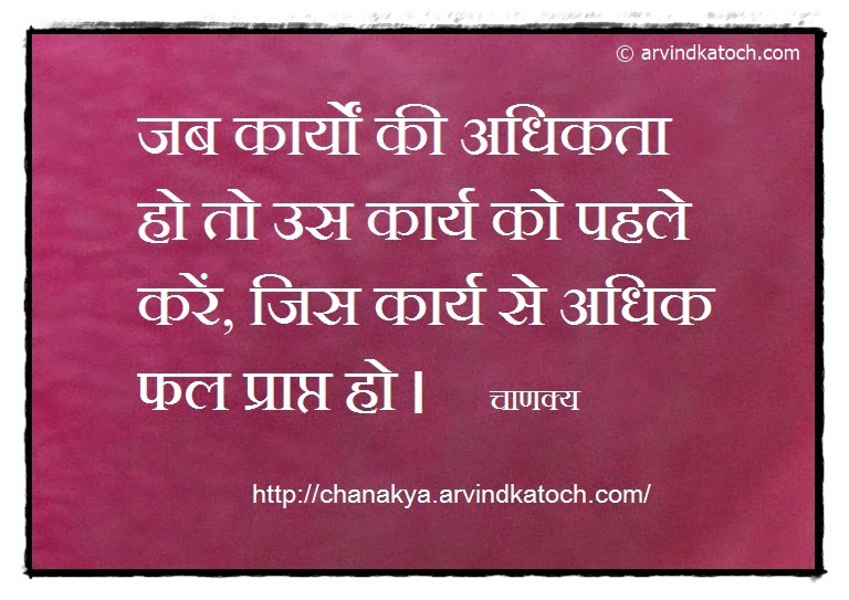 Works, do, First, Chanakya, Hindi Thought, Quote,