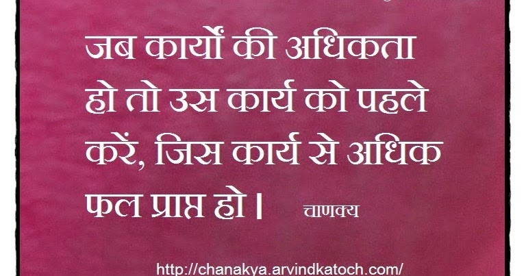 chanakya books pdf in hindi