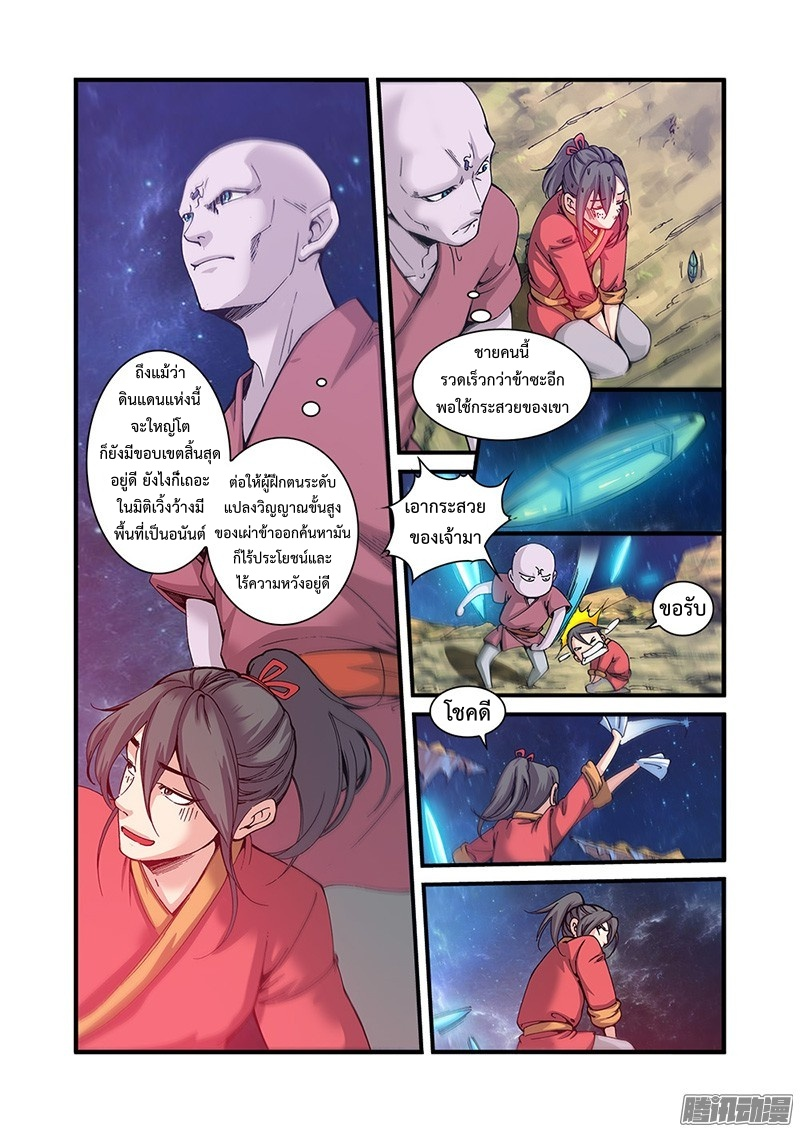 อ่านการ์ตูน Xian Ni 56 ภาพที่ 15