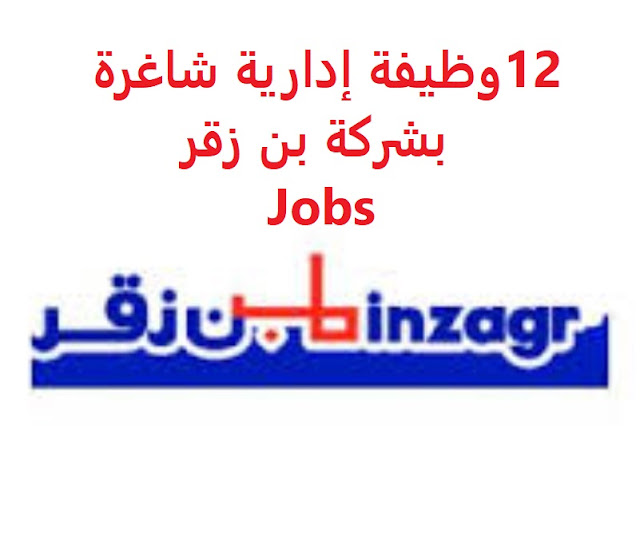 وظائف السعودية  12 وظيفة إدارية شاغرة بشركة بن زقر Jobs