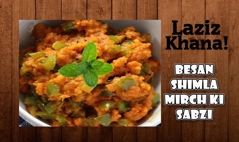 बेसन वाली शिमला मिर्च बनाने की विधि - Besan Shimla Mirch Recipe in Hindi