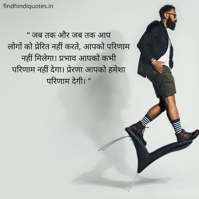 6. motivational quotes in hindi for success