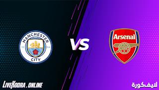 مشاهدة مباراة آرسنال ومانشستر سيتي بث مباشر بتاريخ 22-12-2020 كأس الرابطة الإنجليزية