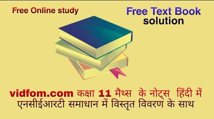 कक्षा 11 गणित के अध्याय 10 के नोट्स हिंदी में