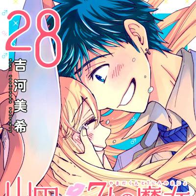 Yamada-kun to 7-nin no Majo [1-28/28][MANGA][MEGA][Finalizado]