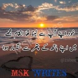 Bewafa Poetry In English