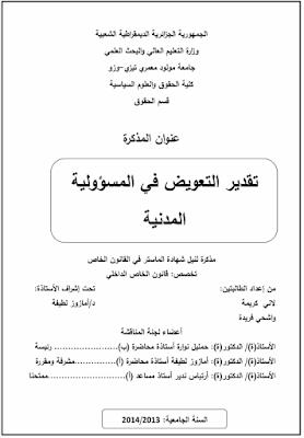 مذكرة ماستر : تقدير التعويض في المسؤولية المدنية PDF