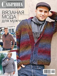 http://www.vyazemsami.ru// Сабрина Спецвыпуск №11 2011 Вязаная мода для мужчин
