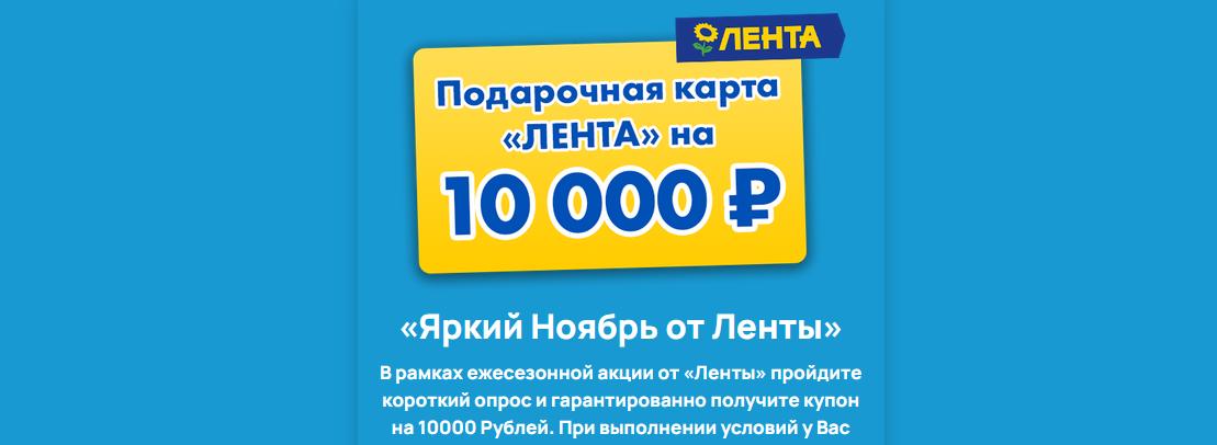 «Лента» - пройдите опрос и получите бонусный купон на 10000 Рублей – Отзывы, развод, лохотрон!