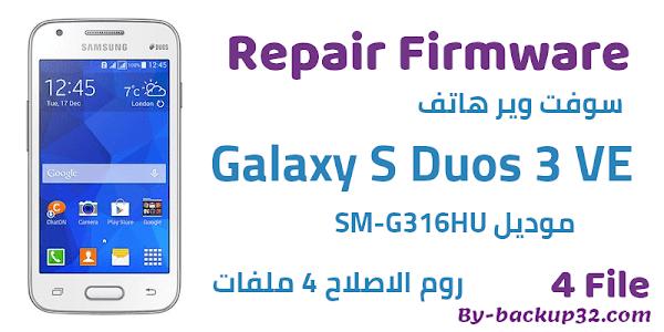 سوفت وير هاتف Galaxy S Duos 3 VE موديل SM-G316HU روم الاصلاح 4 ملفات تحميل مباشر