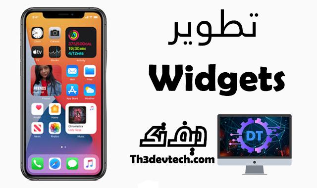 تطوير Widgets