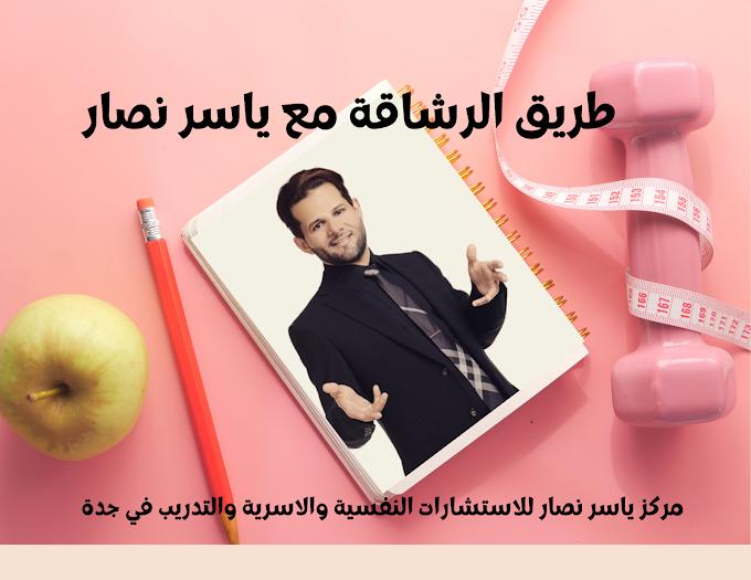عيادات إنقاص وتخفيف الوزن بجدة..للحجز للتخسيس في عيادة  ياسر نصار مع طريق الرشاقة