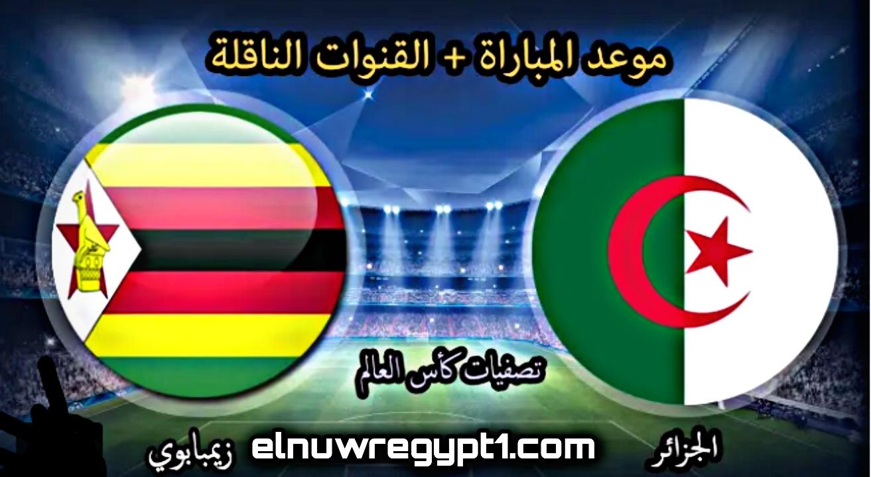 ننشر ~ لكم موعد مباراة الجزائر وزيمبابوي  اليوم 16-11-2020 في تصفيات المؤهلة لكأس الأمم الافريقية، القناة الناقلة لمباراة الجزائر وزيمبابوى