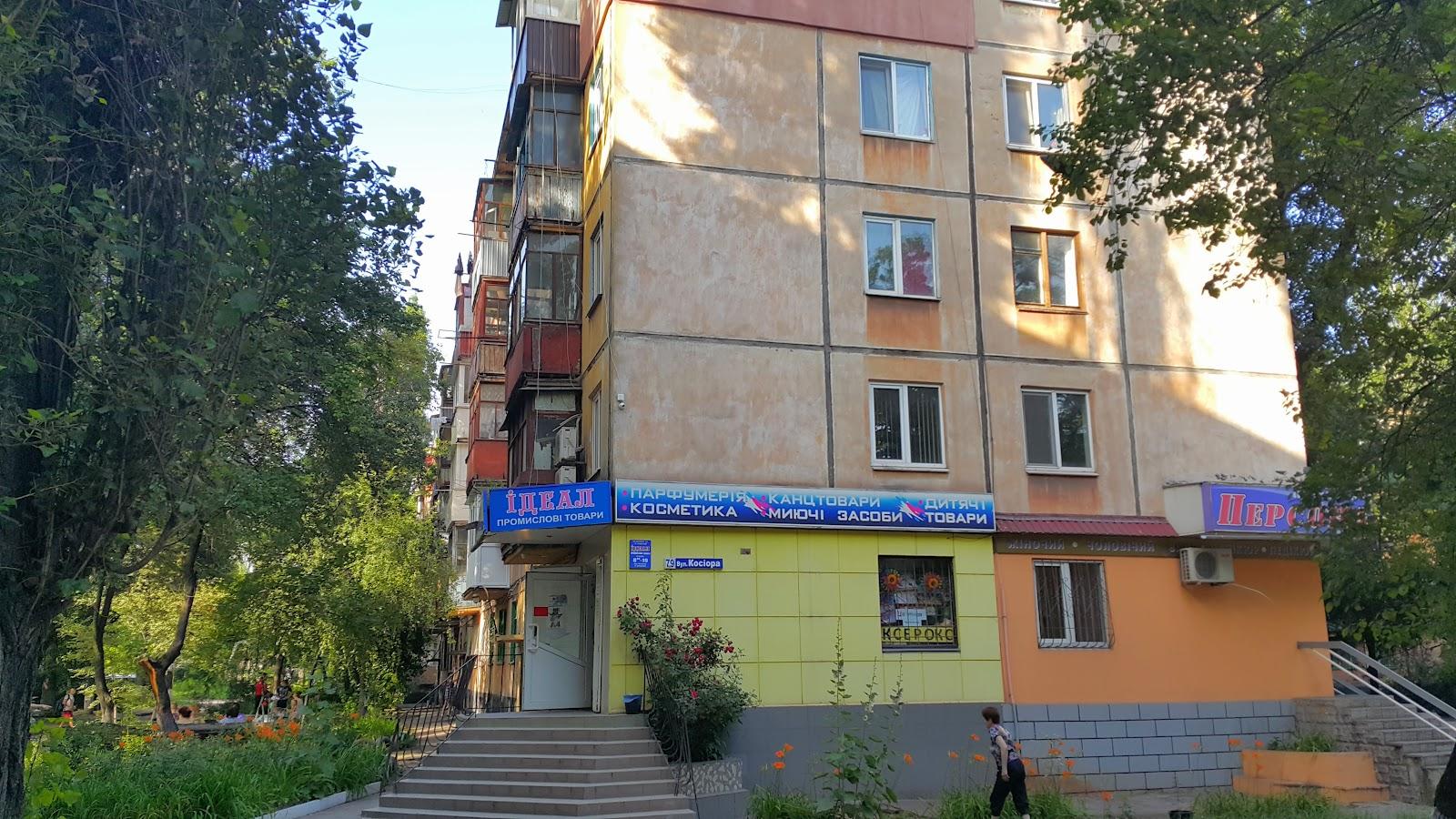 3-комнатная квартира по ул. Косиора на 4/5 эт. дома. Объект продан