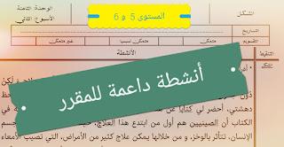 أنشطة داعمة لمقرر اللغة العربية # تمارين في الشكل والتطبيقات الكتابية ،المستوى الخامس والسادس