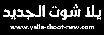 يلا شوت الجديد | اهم مباريات اليوم حصري بث مباشر جوال | yalla shoot