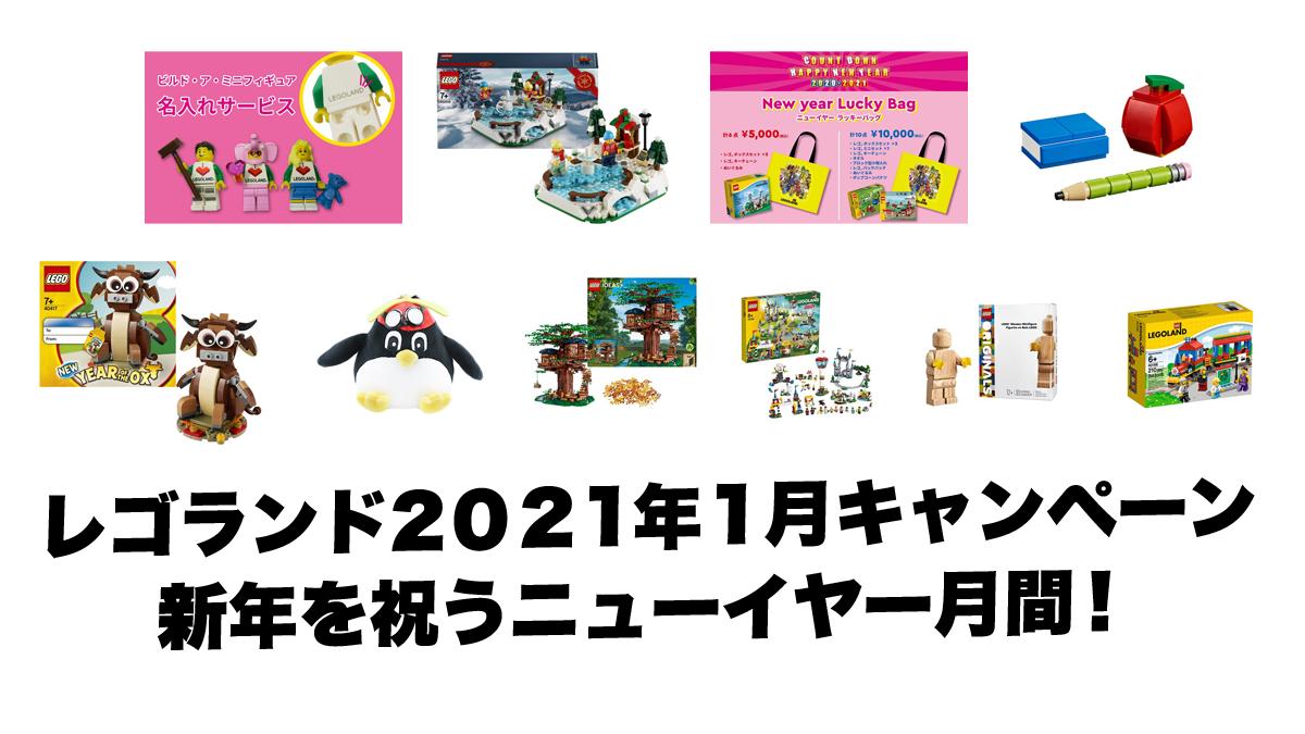 レゴランド・ジャパン2021年1月のキャンペーン情報!新年を祝うニューイヤー月間