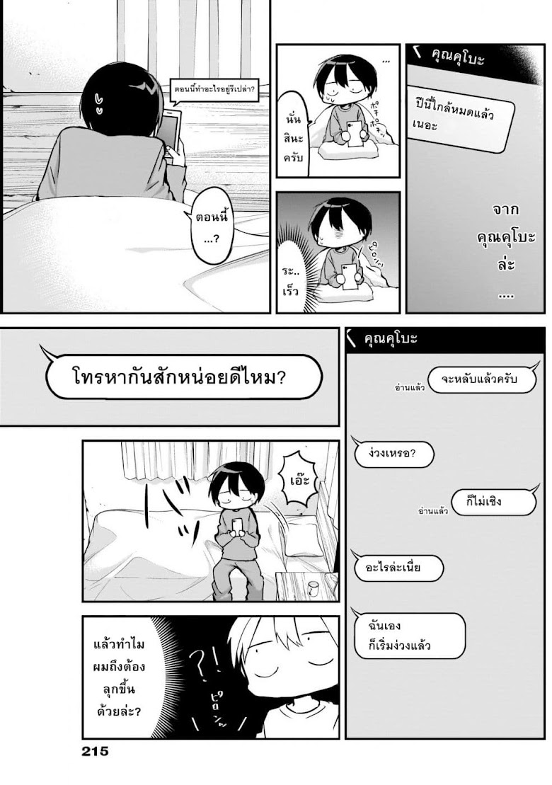 Kubo-san wa Boku (Mobu) wo Yurusanai - หน้า 3