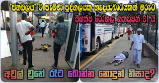 Person who came for Janabalaya ... dies of heart attack!  81 drunk casualties warded in hospital!  Protest misfired because of lack of alcohol?