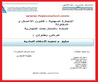 موضوع جديد حول : تبليغ وتنفيذ الأحكام التجارية - للتحميل بصيغة PDF