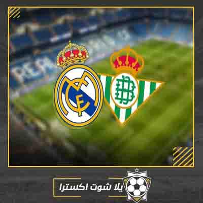 بث مباشر مباراة ريال مدريد وريال بيتيس