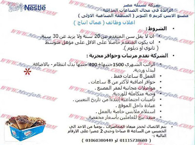 وظائف شركة نستله مصر منشور بتاريخ 8/6/2016