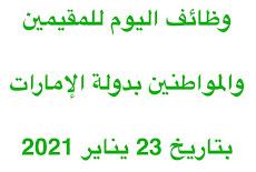 وظائف اليوم للمقيمين والمواطنين بدولة الإمارات بتاريخ 23 يناير 2021