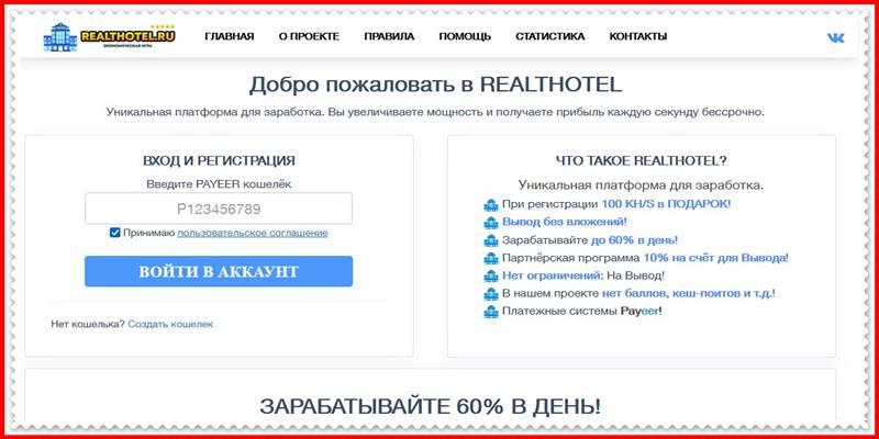 Мошеннический сайт realthotel.ru – Отзывы, развод, платит или лохотрон? Мошенники