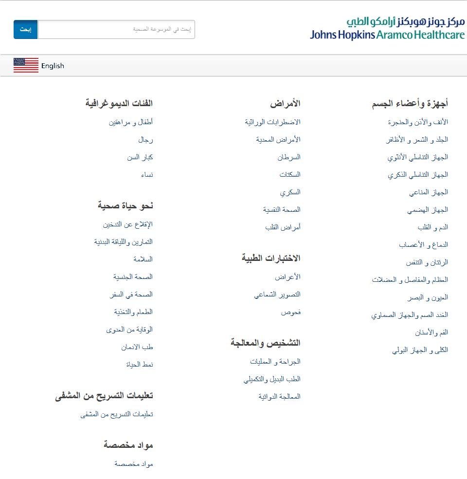 دليل صحي عربي مفيد من مركز جونز هوبكنز أرامكو فيه مواضيع طبية و صحية متنوعة