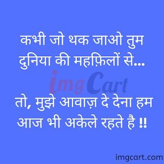 Alone Sad Image Download In Hindi