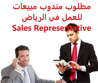 Sales representative is required to work in Riyadh  To work in Riyadh  Education: Bachelor degree  Experience: At least two years of work in the field Fluent in computer skills, office and excel  Salary: to be determined after the interview