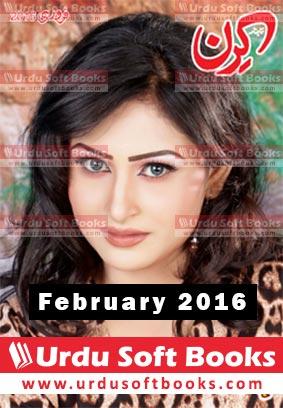 Kiran Digest February 2016