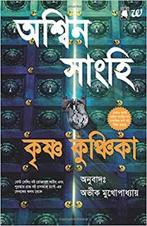 Krishna Kunchika (কৃষ্ণ কুঞ্চিকা) by Ashwini Sanghi