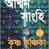 Krishna Kunchika (কৃষ্ণ কুঞ্চিকা) by Ashwini Sanghi । Bengali Book