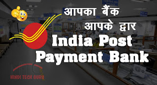 India Post Payment Bank Ki Jankari Hindi Me