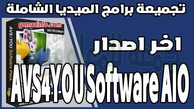 تحميل تجميعة برامج الميديا الشاملة  AVS4YOU Software AIO