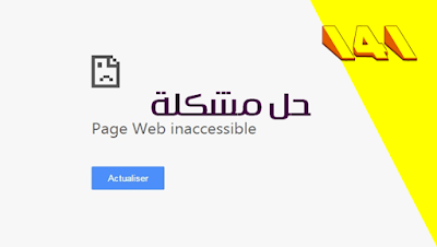 page web inaccessible