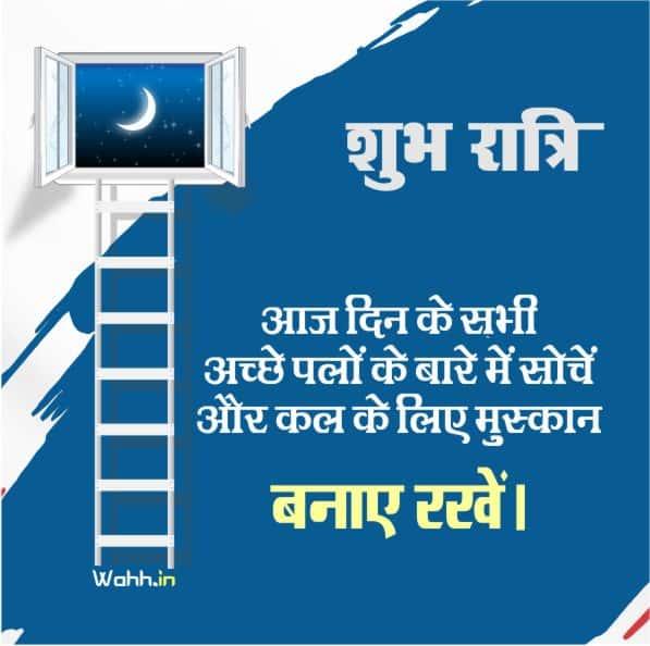 Shubhratri Sandesh pics