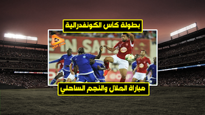 موعد مباراة الهلال السوداني والنجم الساحلي 23-04-2019 والقناة الناقلة كأس الكونفدرالية