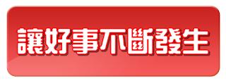 愛心捐款-中華民國自閉症適應體育休閒促進會