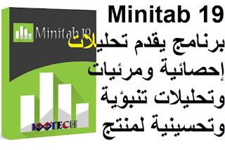 Minitab 19 برنامج يقدم تحليلات إحصائية ومرئيات وتحليلات تنبؤية وتحسينية لمنتج