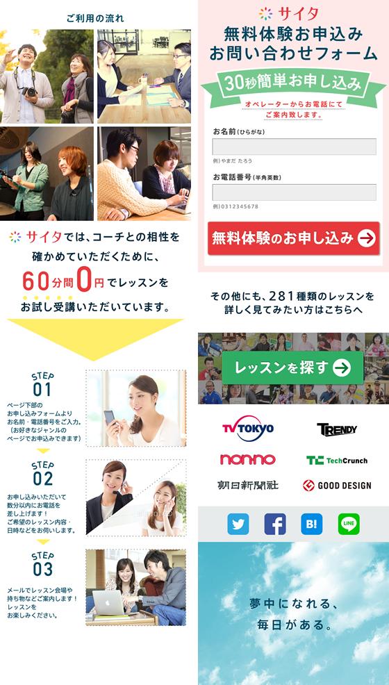習い事サービス告知ページ/スマホ制作