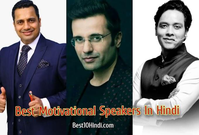 बेस्ट मोटिवेशनल स्पीकर इंडिया इन हिंदी  Best Motivational Speakers In Hindi